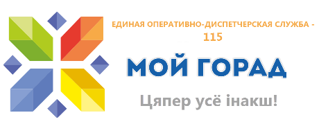 ЕДИНАЯ ОПЕРАТИВНО-ДИСПЕТЧЕРСКАЯ СЛУЖБА - 115