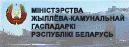 Міністэрства жыллёва-камунальнай гаспадаркі Рэспублікі Беларусь