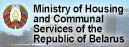 Министерство жилищно-коммунального хозяйства Республики Беларусь
