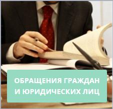 Обращения граждан и юридических лиц