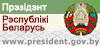 Афіцыйны Iнтэрнэт-партал Прэзідэнта Рэспублікі Беларусь
